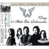 WINGS 1975 STUDIO TOUR REHEARSALS 【2CD】