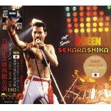QUEEN / SEKARASHIKA - LIVE IN FUKUOKA 1982 - 【2CD】