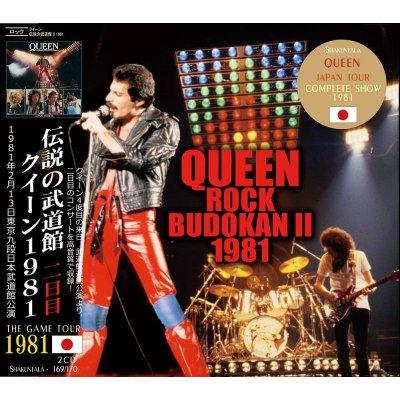 画像1: ROCK BUDOKAN II 1981 【2CD】