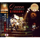 GIBOUSHI - LIVE AT BUDOKAN 1979 - 【2CD】