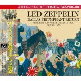 LED ZEPPELIN / DALLAS TRIUMPHANT RETURN 【2CD】