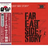 FAR EAST SIDE STORY 【2CD】