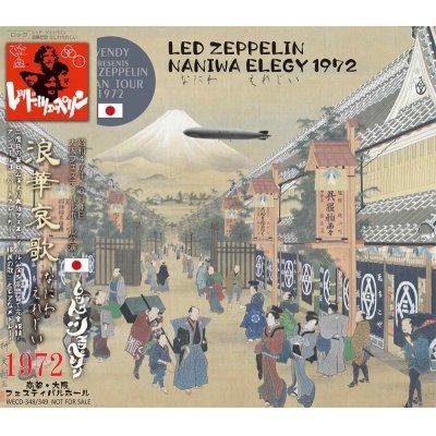 画像1: LED ZEPPELIN / NANIWA ELEGY 1972 【2CD】