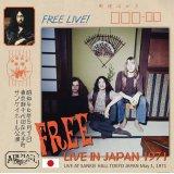 FREE / LIVE IN JAPAN 1971 【1CD】