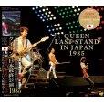 画像1: QUEEN / LAST STAND IN JAPAN 1985 【2CD】 (1)