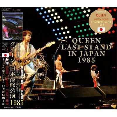 画像1: QUEEN / LAST STAND IN JAPAN 1985 【2CD】
