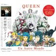 画像1: QUEEN / UN AUTRE MONDE - OUTTAKES & DEMOS - 【2CD】 (1)