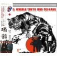 画像1: THE ROLLING STONES / STEEL WHEELS JAPAN TOUR 1990 ZUI-KAKU 【2CD】 (1)