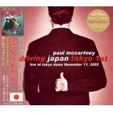 PAUL McCARTNEY / DRIVING JAPAN TOKYO 1st 【2CD】