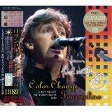 PAUL McCARTNEY 1989 COLOR CHANGE TOURMALINE 2CD